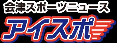 会津スポーツニュース「アイスポ」