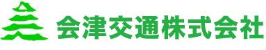 会津交通株式会社